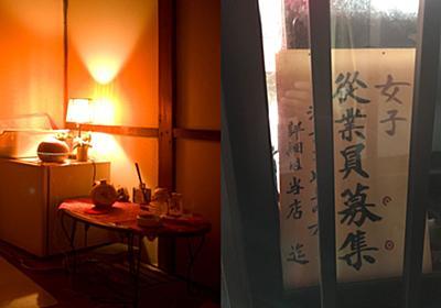 「女の幽霊が出る。見た人はめちゃくちゃ売れるらしい」和歌山の知られざる色街・天王新地の伝説   文春オンライン