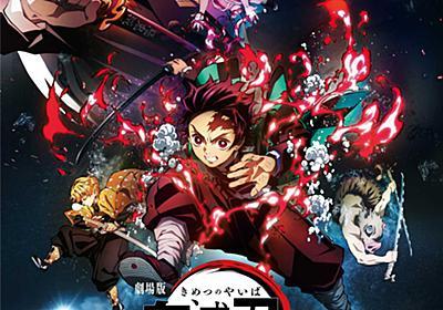 映画「鬼滅の刃」9月にフジテレビで放送 アニメ2期もフジに - ITmedia NEWS