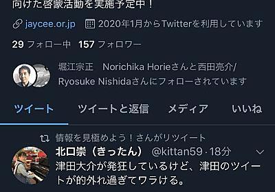 """荻上チキ on Twitter: """"リテラシーとモラルを理解するために有用であるとTwitter japan社がリコメンドするアカウント見に行ったら、最初に出てくるのが、個人を「発狂」なる言葉で非難する投稿のRTだった。 https://t.co/9na1OkZJSj https://t.co/umPCL0vAvc"""""""