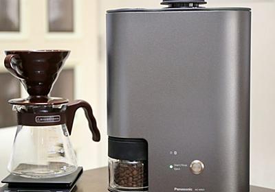 おうちがコーヒーショップの香りで満たされる、パナソニック「The Roast」で焙煎する幸せ(前編) | スマートホーム(スマートハウス)情報サイト | iedge