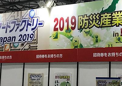 スマートファクトリーJapan2019【AIブースレポート】