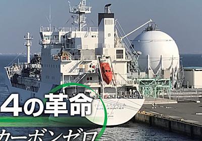 「究極の資源」水素、課題の輸送で5つの手法争う: 日本経済新聞