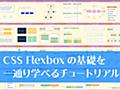独学の人にオススメ!CSS Flexboxの基礎を一通り学べるチュートリアル | コリス