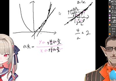 数学ガールオタクが初見VTuberの積分配信にめちゃくちゃ感動したメモ1|kqck|note