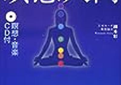 技術系セラピスト推薦!!絶対に読んじゃいけない瞑想本 ベスト5選 - 〜今日はもふもふ天国だ!〜理系技術職だったセラピストおいなりさんが送るココロのセラピー