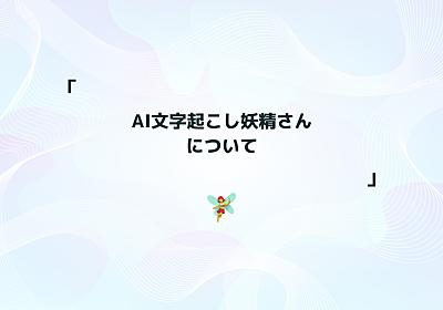 「AI文字起こし妖精さん」について - Leverages データ戦略ブログ