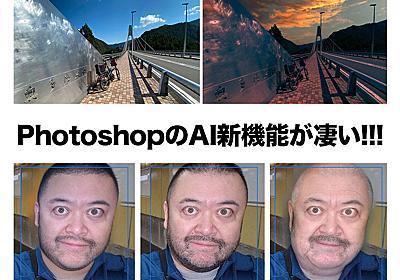 アーッ!!! Adobe Photoshopの新AI機能が凄いーッ!!! - ケータイ Watch