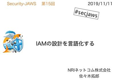 Security-JAWS IAMの設計を言語化する - Speaker Deck