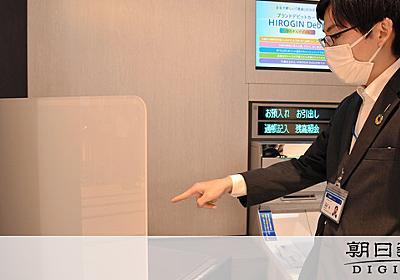 「空中ディスプレイ方式」のATM 広島銀行に登場:朝日新聞デジタル