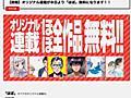 【ヲハニュース 2018年5月15日号】講談社コミックDAYSがほぼ無料、中国のモバイル革命で衰退したもの10個、どうなるマカオ、注目のウラジオストク、など