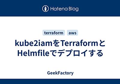 kube2iamをTerraformとHelmfileでデプロイする - GeekFactory