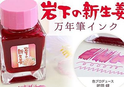 「岩下の新生姜」の万年筆インクが意外なほどの美しさ…! ほのかな香りと色を再現した激レアな逸品です | Pouch[ポーチ]