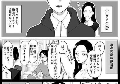 【婚活漫画】ワタルくんは婚活日和 〜第1話〜 婚活・お見合いパーティー オミカレコラム   パーティーお役立ち情報をお知らせします