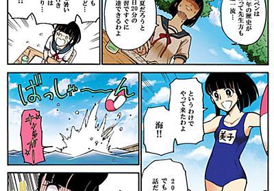 """日ペンの美子ちゃん【公式】 on Twitter: """"いくら「美子ちゃんの背中には神様がついとる。風呂に入るなよ」と言われても、さすがにまいっちゃうわね。念入りにシャワーを浴びてたらもうこんな時間よ😡な今日のマンガよ!! https://t.co/xA3jKamlUG"""""""