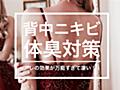 【肌荒れを治す!!】私が背中ニキビを治した方法【夏の体臭対策にも!】 - 上京ニート女子Aの裏事情