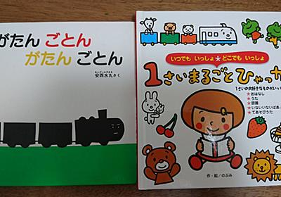 検証1:絵本 - 絵本作家のぶみ パクリ検証Wiki - atwiki(アットウィキ)