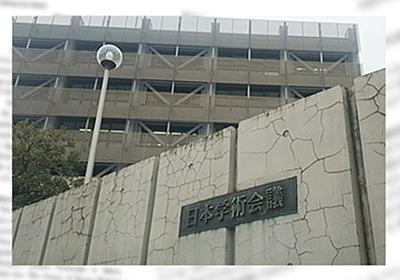 【第724回】学術会議こそ学問の自由を守れ « 今週の直言 « 公益財団法人 国家基本問題研究所