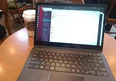軽いi7のノートパソコンにUbuntu入れたいならASUS ZenBook Flip S をオススメしたい - Make組ブログ