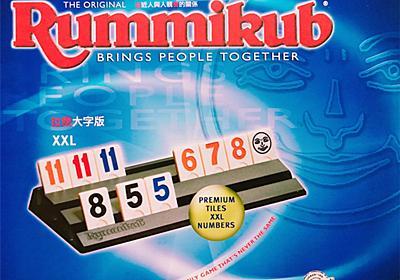 台湾生活!おうちでボードゲームを楽しもう!Rummikub(ラミィキューブ) - ふんわり台湾