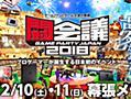 「闘会議2018」、「スプラトゥーン2」ハイカライブほか「ゲーム音楽ステージ」の公演情報を一挙公開! - GAME Watch