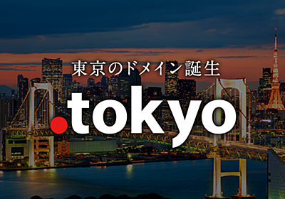 「.tokyo」東京のドメイン誕生。一般登録 149円|ドメイン取るならお名前.com