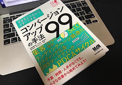 もう施策に迷わない!「できるところからスタートするコンバージョンアップの手法99」   くるみる