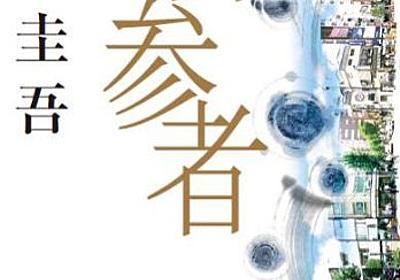 Amazon.co.jp: 新参者: 東野圭吾: Books