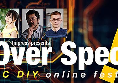 いよいよ今週末開催「Over Spec! - PC DIY online festa - v1.1」、 ゲストは32コア+256GBメモリ PCを自作した声優・小岩井ことりさん! - AKIBA PC Hotline!