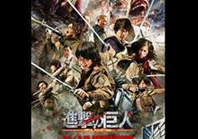 町山智浩 実写版映画『進撃の巨人』を語る