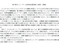 香川県の「ネット・ゲーム依存症対策条例」が可決 - ねとらぼ