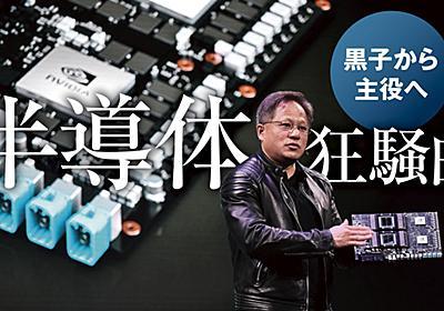 半導体が世界にとてつもない影響を及ぼすワケ | 最新の週刊東洋経済 | 東洋経済オンライン | 経済ニュースの新基準