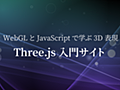 Three.js入門サイト - ICS MEDIA