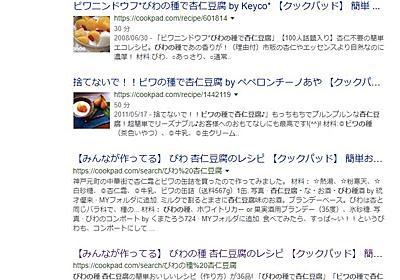 「ビワの種食べないで」 農水省が注意喚起、クックパッドなど一部レシピ削除 - ITmedia NEWS
