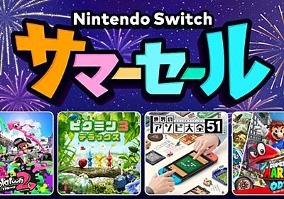 「Nintendo Switch サマーセール」8月5日より開催決定! 「スプラ2」や「マリオ オデッセイ」など8タイトルが最大30%オフ - GAME Watch