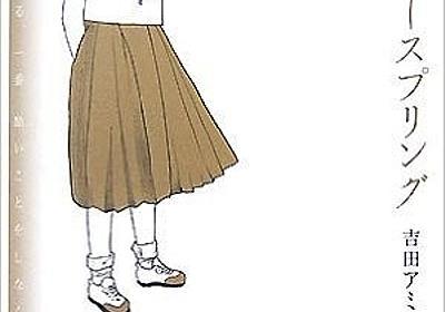 「サマースプリング」吉田アミ - 吉田アミの日日ノ日キ