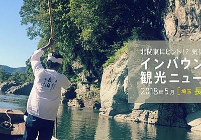 北関東にヒント!?気になる「インバウンド観光」ニュース (2018年5月号) | ジャパン・ワールド・リンク