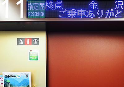 北陸新幹線に無料Wi-Fi付き車両が登場:つながる区間は携帯と同じだが,パケット代節約に使える - 北陸新幹線で行く,はじめての金沢