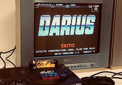「ダライアス」が好きすぎて個人でメガドライブに移植 46歳から始めた3年に渡るプログラミング学習の成果 - ねとらぼ