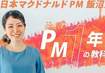 「マクドナルド公式アプリ」躍進の立役者 飯沼亜紀のPM1年目 | キャリアハック