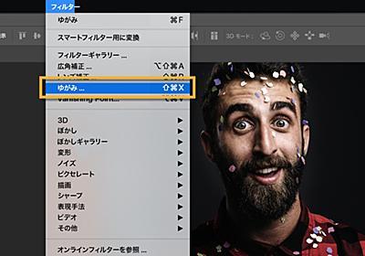 Adobe、Photoshopの「顔立ちを調整」の利用を99%の精度で検出 - PC Watch
