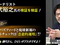 藤代裕之氏の検証を検証 ? バズフィードと琉球新報のファクトチェックが恣意的運用の恐れありと批判する藤代裕之氏の記事が、かなり恣意的な記事の恐れあり - Voices from Okinawa