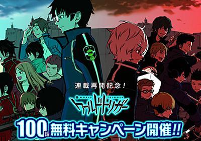 『ワールドトリガー』連載再開記念!100話無料キャンペーン開催!!‐少年ジャンプ+