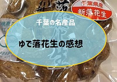 ゆで落花生(ピーナッツ)の食べ方と簡単なレシピ | 飛び猫