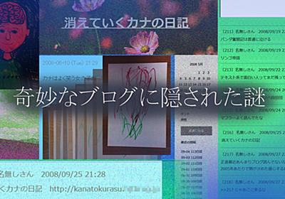【奇妙なブログ】消えていくカナの日記 | オモコロ