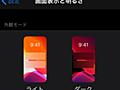 iOS 13における必須対応について