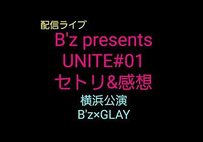 【ネタバレあり】配信ライブB'z presents UNITE #01横浜公演でB'zとGLAYのスペシャルコラボを堪能! - きのみきのまま