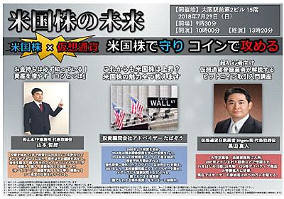 【はじめての海外投資】大阪で最大60名参加の無料セミナーをします。 - たぱぞうの米国株投資