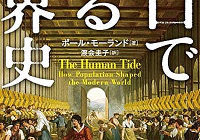 人間集団の大きな流れの物語──『人口で語る世界史』 - 基本読書