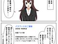 なぜ、パスワードを平文で保存するのですか?:こうしす! こちら京姫鉄道 広報部システム課 @IT支線(12) - @IT