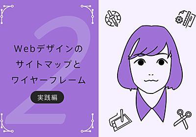 「STEP02. サイトマップとワイヤーフレーム」自分のブログをデザインするまでの流れ | 東京上野のWeb制作会社LIG